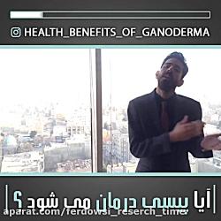 درمان بیماری پیسی با طب سنتی
