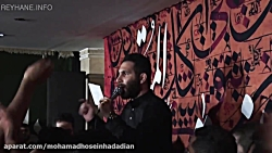 محمد حسین حدادیان شهاد...