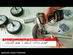 آموزش ساخت اسکوتر برقی ...