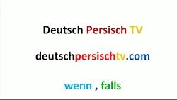 آموزش گرامر آلمانی wenn falls Unterschied فرق بین