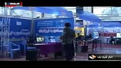 شبکه اجتماعی فیسکوب ایرانیان در مجله خبری ساعت 19