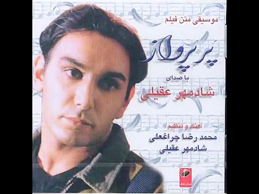 شادمهر عقیلی _ Shadmehr Aghili - Pare Parvaz