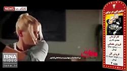 پرفروش ترین فیلم های سینمای ایران در هفته گذشته