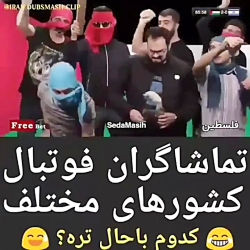 بهترین کلیپ های خنده دار و دابسمش های ایرانی