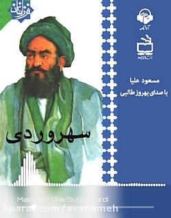 آوانامه - کتاب های صوتی