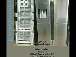 انواع یخچال های خارجی