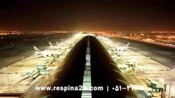 ویدئوی جذاب از فرودگاه دبی