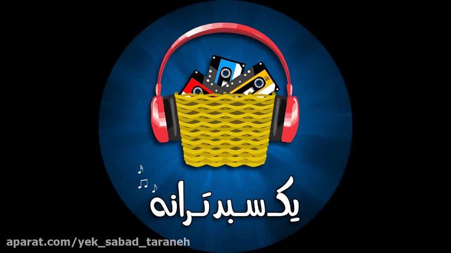 آهنگ جدید مسعود صادقلو-وابستگی