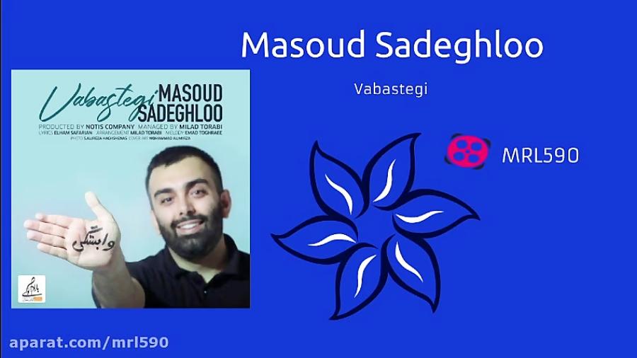 آهنگ مسعود صادقلو به نام وابستگی | جدید