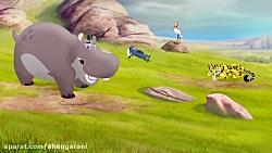 انیمیشن گارد شیر | قسمت 2