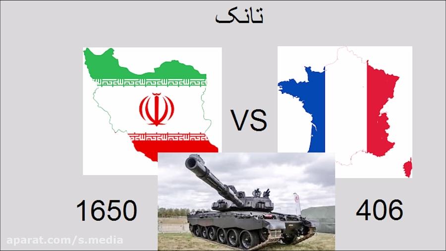 مقایسه قدرت نظامی ایران و فرانسه