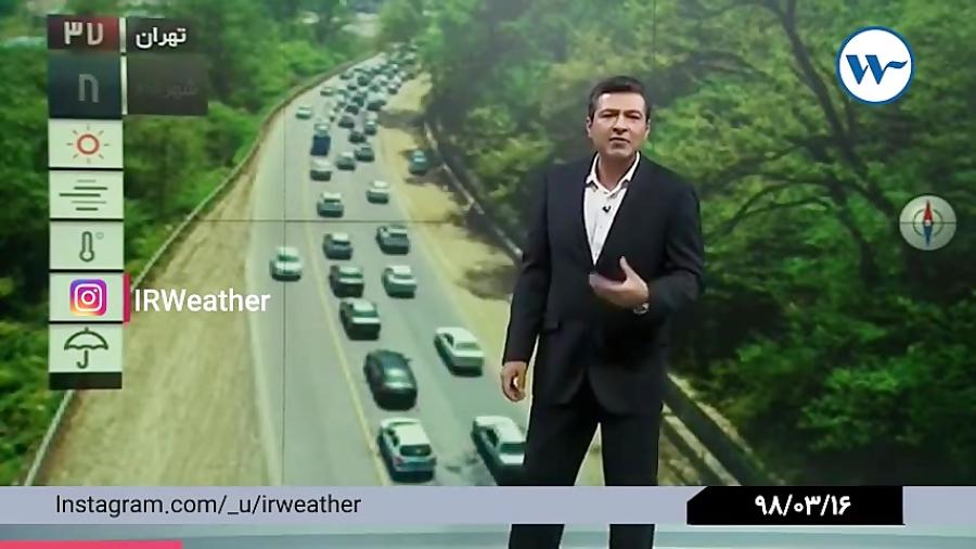 ۱۶ خرداد ماه ۹۸:گزارش کارشناس هواشناسی آقای سرکرده( پیشبینی وضعیت آب و هوا)