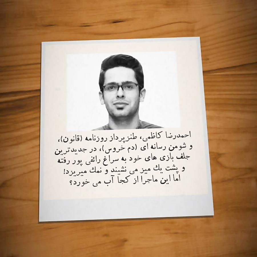 احمدرضا کاظمی کیست؟ و چرا رائفی پور را مسخره می کند؟