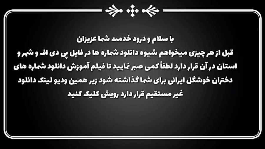 شماره تلفن دختران خوشگل و سکسی ایرانی تلگرام و واتساپ