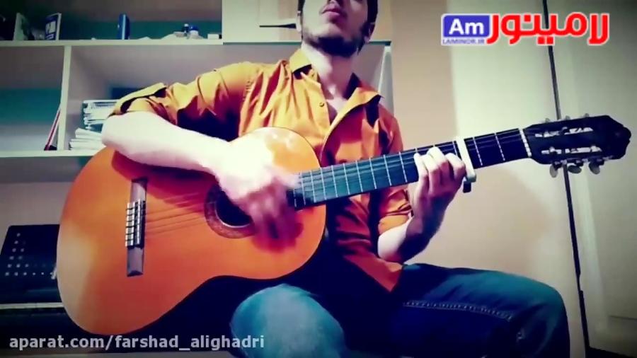 آهنگ شال از The Ways به همراه آکورد و اجرای گیتار - The Ways - Shal