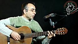 گل یخ کورش یغمایی با گیتار