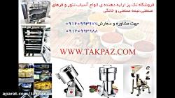 مقاومت دستگاه آسیاب خانگی و عطاری | دستگاه آسیاب عطاری و خانگی