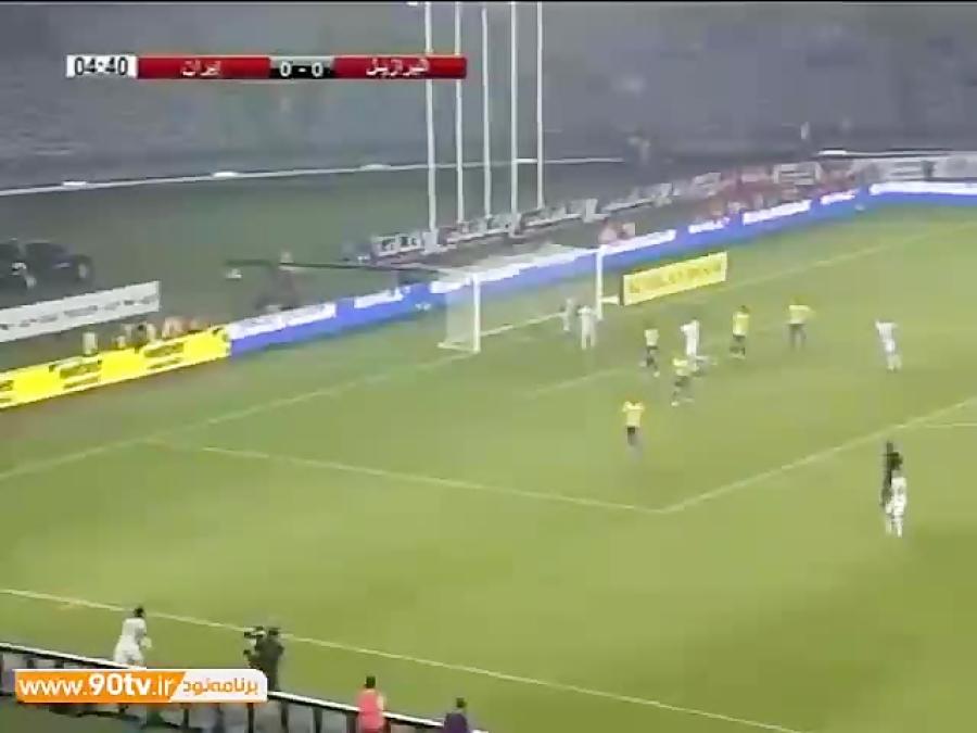 خلاصه بازی ایران-برزیل سال 89 (0-3) حتما تماشا کنید اگه خشتون اومد لایک کنید