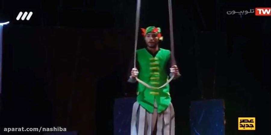 اجرای ارشیا شاه کرمی مسابقه عصر جدید مرحله دوم شنبه 18 خرداد