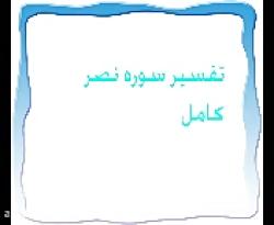 تفسیر سوره نصر (( کامل ))
