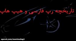تاریخچه رپ فارسی-قسمت 2