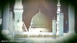 نماهنگ مذهبی زیبا با صد...