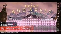 موسیقی متن فیلم هتل بزر...