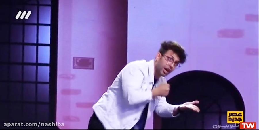 اجرای استندآپ کمدی سید سالار میرکریمی مرحله دوم برنامه عصر جدید