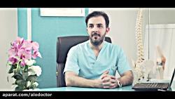 الو دکتر- بهترین روش درمان دیسک کمر + دکتر امیر مؤیدنیا