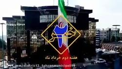 مجله خبری شهرداری منطق...