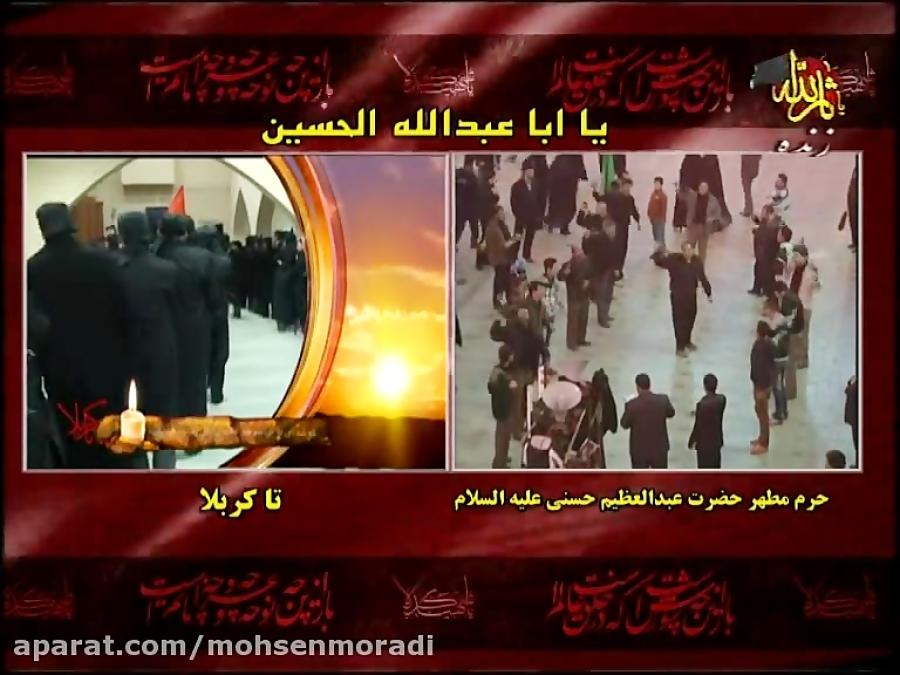 مداحی حاج محسن مرادی در برنامه تا کربلا شبکه تهران سال90