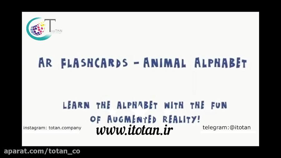 فلش کارت واقعیت افزوده بسیار جذاب برای کودکان