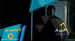 آنونس سینمایی «آخرین بار کی سحرو دیدی؟»