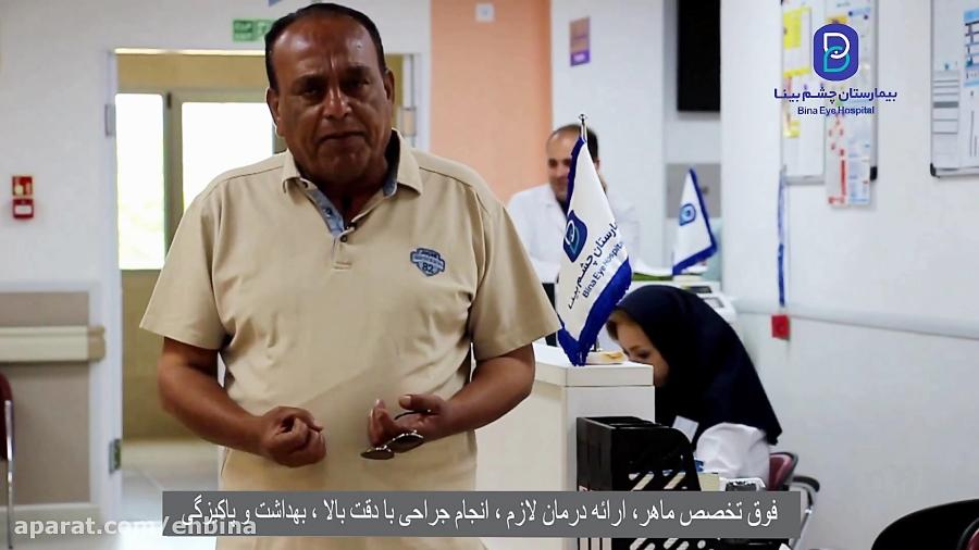 وضعیت تکریم بیماران در بیمارستان چشم بینا، از نگاه مراجعهکننده اهل عراق