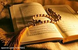 قرآن فارسی | قرآن عربی | صوت فارسی و عربی | قرآن کریم