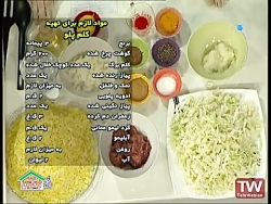 آموزش آشپزی آسان کلم پل...