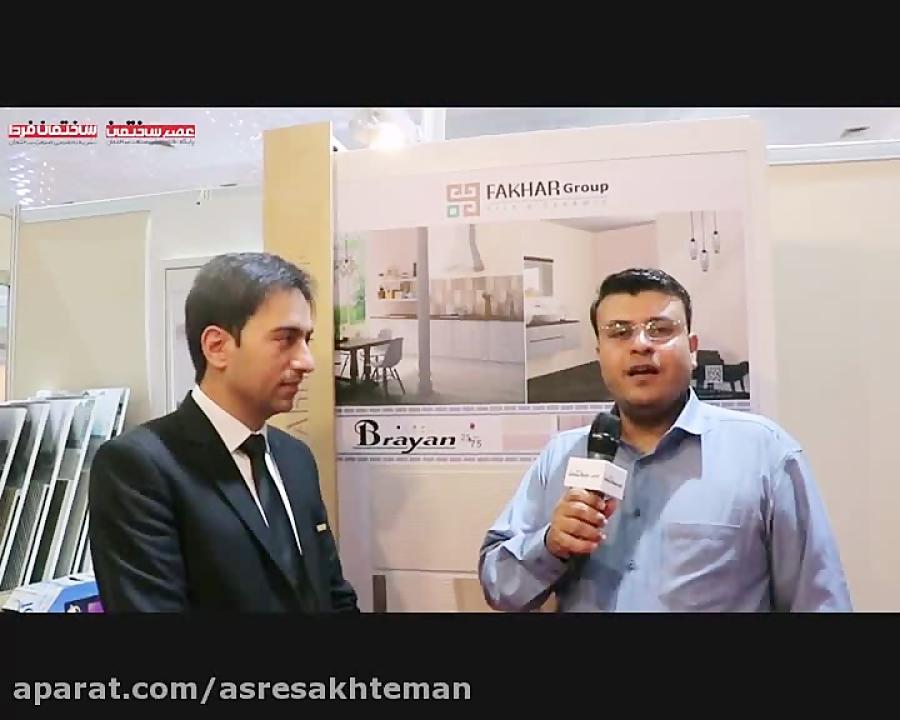 آریا بارون توس در نمایشگاه ساختمان بغداد