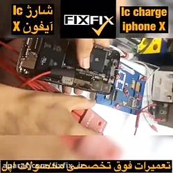 |تعمیرات ایفون x|حل مشکل ریست کردن ایفون x|رفع مشکل کارنکردن تاچ X