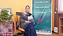 معرفی بهسایت ایران پای...