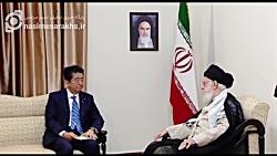 نماهنگی از دیدار نخست وزیر ژاپن با رهبر انقلاب