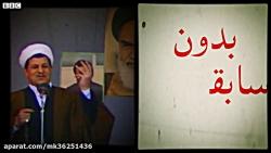 صداهای انقلاب (هاشمی رفسنجانی)