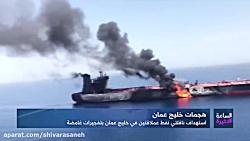 انفجار نفتکشهای ژاپنی ...
