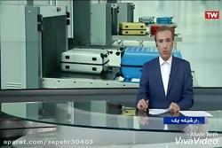 گزارش خبری تولید دستگا...