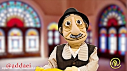 طنز عروسکی آددای با لهجه همدانی _این قسمت ست کردن لباس آددای با زنش