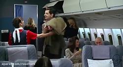 پرواز فرست کلاس با مستر...