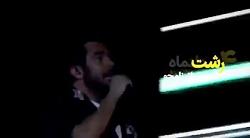 محمدرضا گلزار - چطوری د...