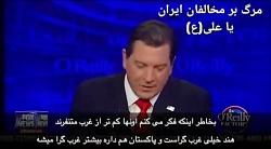 آیا ایران برای بشریت خط...