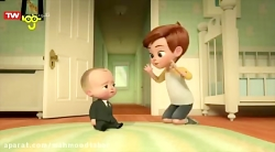 انیمیشن (کارتون)زیبای بچه رئیس این قستم ماموریت غیر ممکن