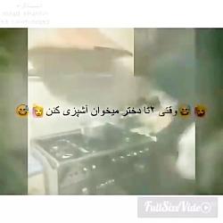 وقتی دوتا دختر آشپزی می...