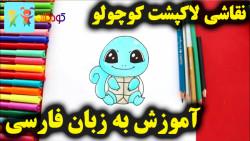 آموزش نقاشی لاکپشت کوچولو - آموزش نقاشی برای کودکان - نقاشی کودکان - کودکانه